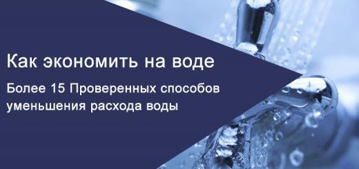 Лайфхаки по экономии воды