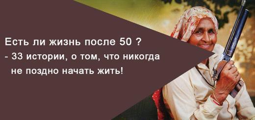Жизнь после 50