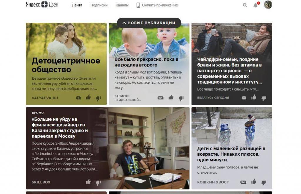 Создать канал на Яндекс Дзен