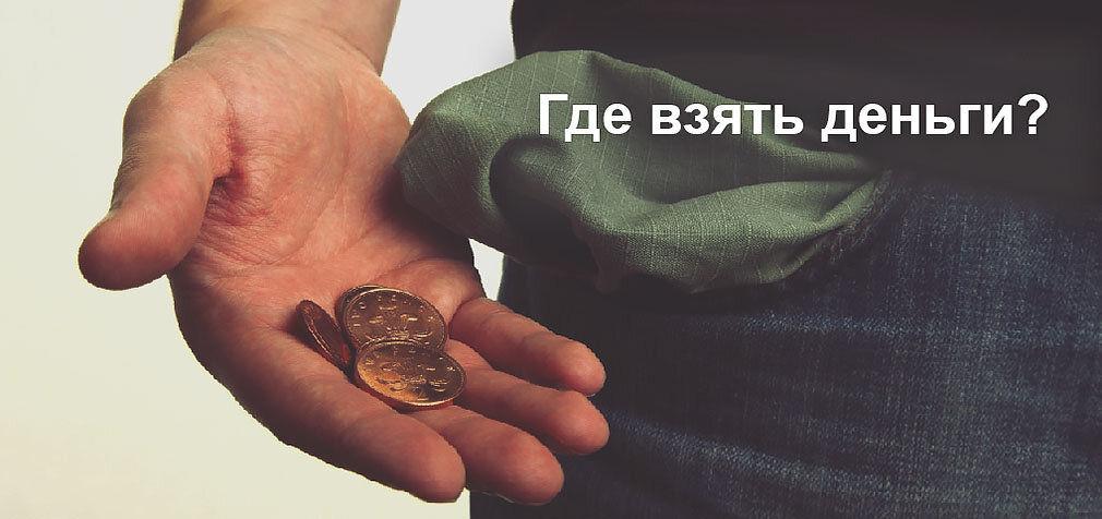 Где взять деньги