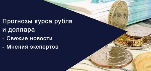 Рубль и доллар прогноз
