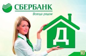 Ипотека без взноса