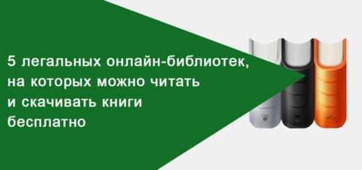 бесплатные библиотеки онлайн