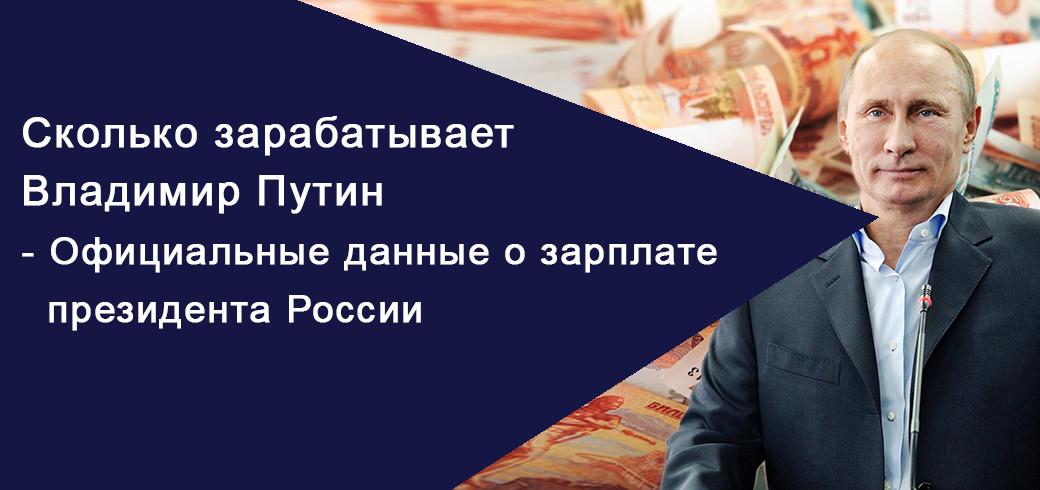 Зарплата Путина из официальных и неофициальных данных ▶️