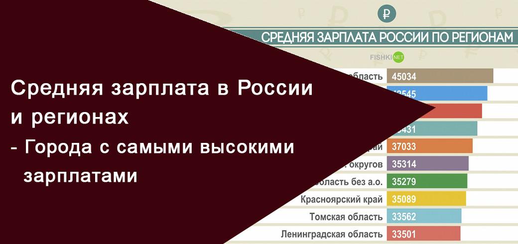 Средняя зарплата в России и регионах, анализ и сухие цифры ✅