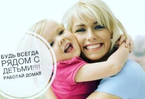Работа для мам в декрете на дому